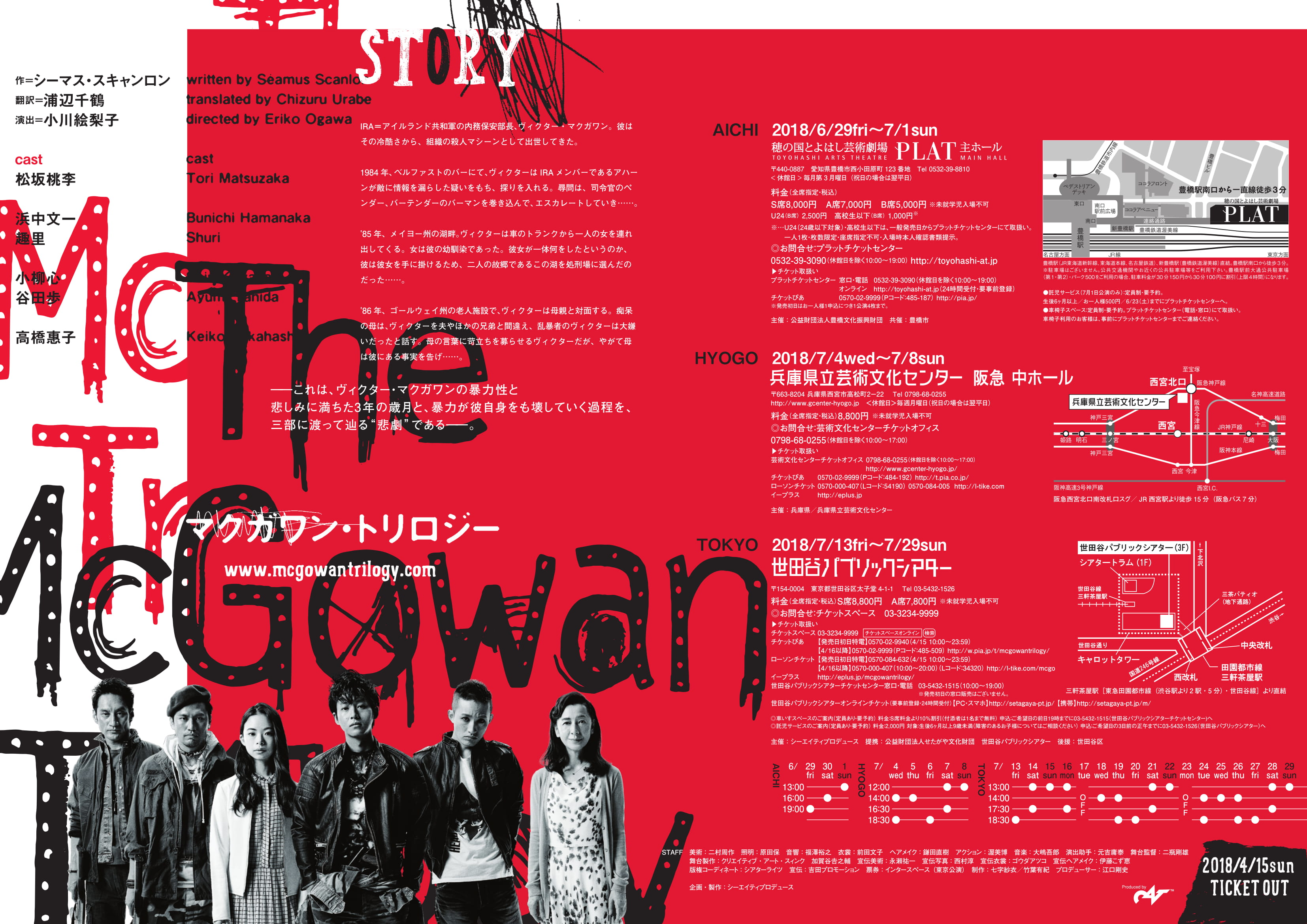 The McGowan Trilogy, Seamus Scanlon, Kira Simring, 1st Origin Irish Theater Festival