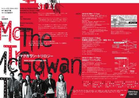The McGowan Trilogy, Seamus Scanlon, Kira Simring, 1st Origin Irish Theater Festival